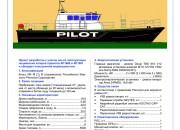 2000 - Проект лоцманского (патрульного) катера P1850